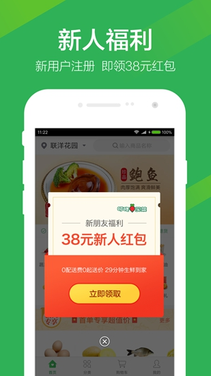 叮咚买菜app截图1