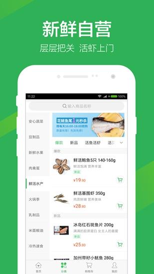 叮咚买菜app截图3