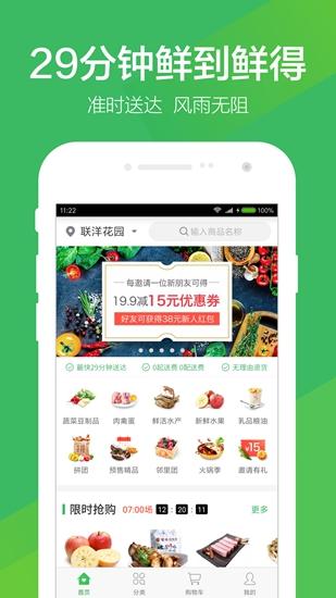 叮咚买菜app截图4