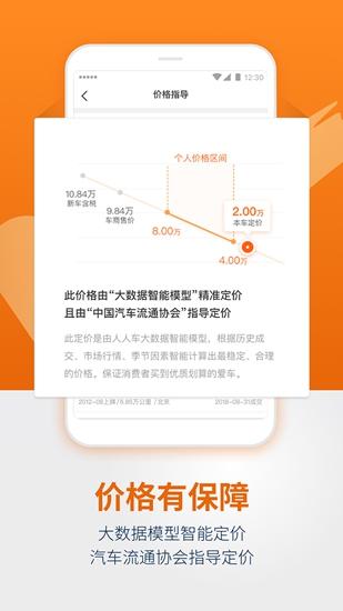 人人车app截图2