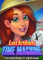 失落神器:时间机器(Lost Artifacts: Time Machine)硬盘版