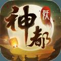 神都夜行录九游版安卓版V1.0.11