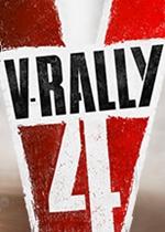 V拉力赛车4(V-Rally 4)硬盘版