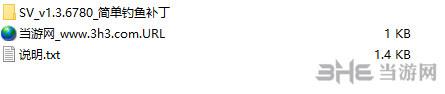 星露谷物语简单钓鱼MOD截图1