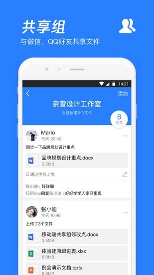 腾讯微云App截图0