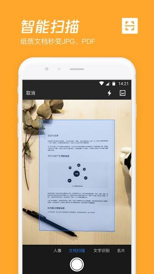 腾讯微云App截图1