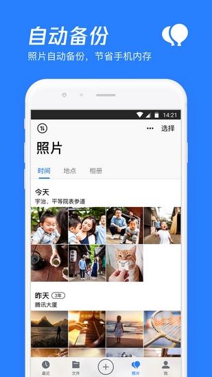 腾讯微云App截图2