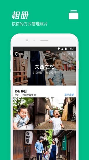 腾讯微云App截图3