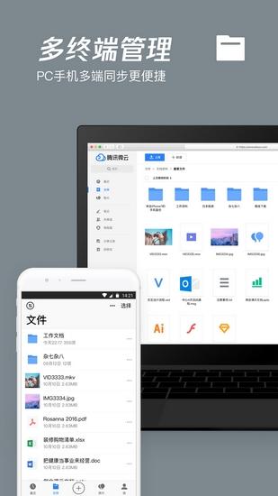 腾讯微云App截图4