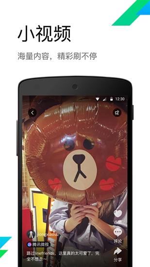 腾讯WiFi管家app截图0