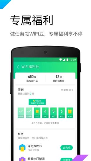 腾讯WiFi管家app截图1