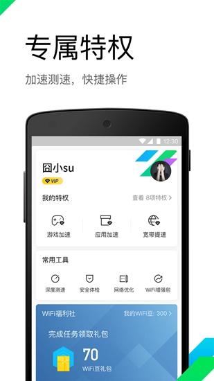 腾讯WiFi管家app截图2
