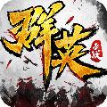 群英之战安卓版v1.1.11