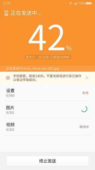 360安全换机app截图1