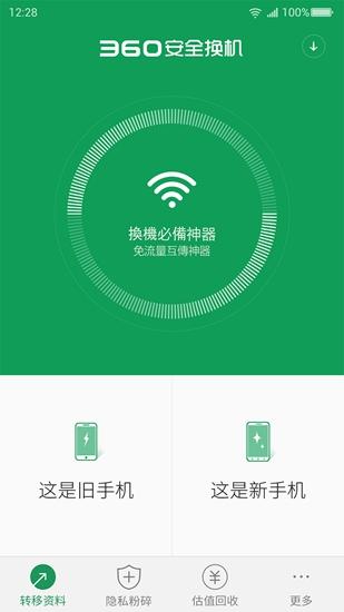 360安全换机app截图2