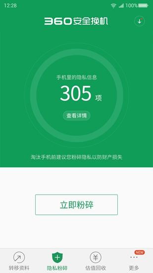 360安全换机app截图3