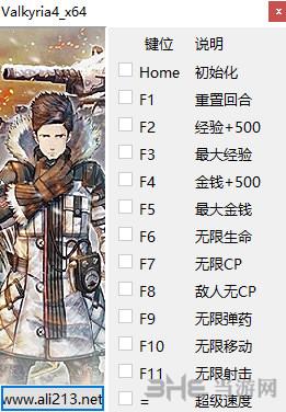 战场女武神4十二项修改器截图0