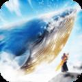 山海创世录安卓版V1.0.2