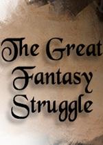 伟大的幻想斗争(The Great Fantasy Struggle)硬盘版