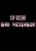 坏邻居(Bad Neighbor)PC硬盘版