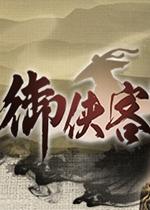 御侠客(Wuxia Master)PC硬盘版