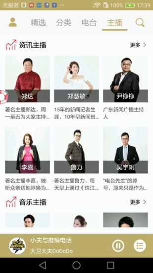 粤听app截图0