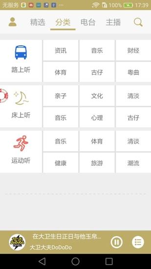 粤听app截图3