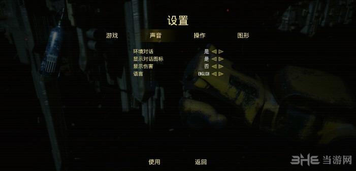 失眠方舟简体中文补丁截图1