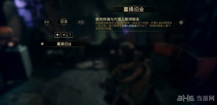 失眠方舟简体中文补丁截图3