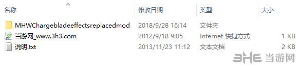 怪物�C人世界盾斧充能特效替�QMOD截�D1