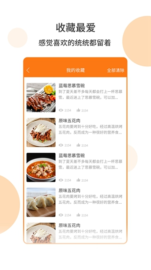 懒人食谱app截图0