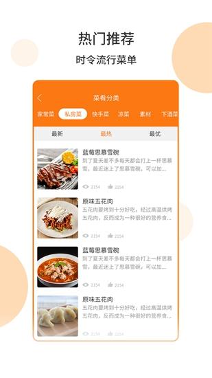 懒人食谱app截图2