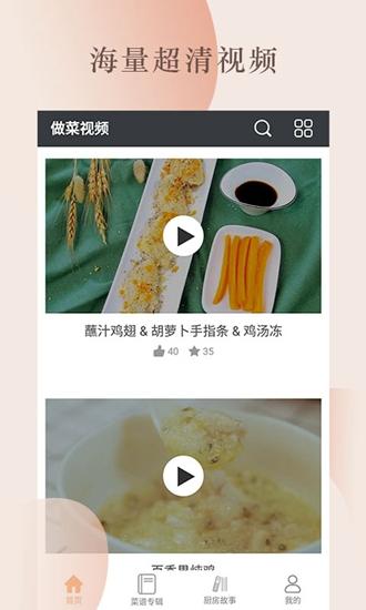 做菜视频app截图0