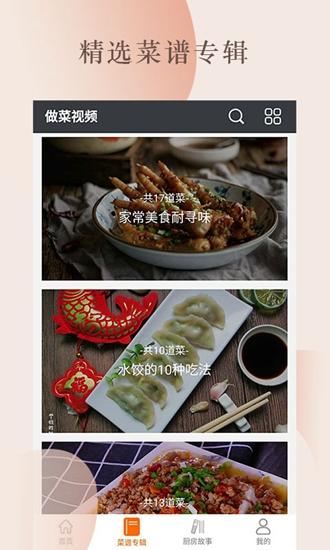 做菜视频app截图2