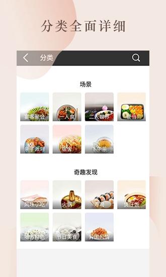 做菜视频app截图3