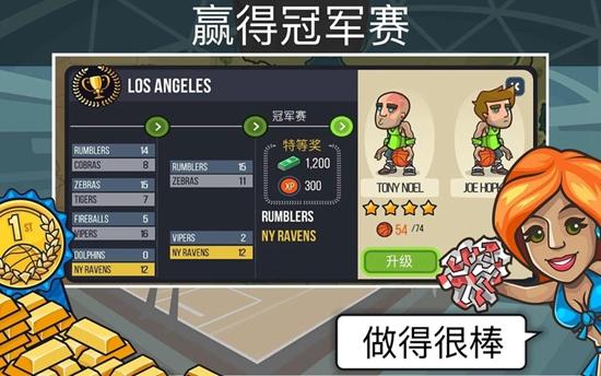 篮球之战截图0