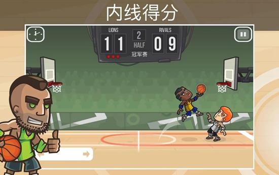 篮球之战截图1