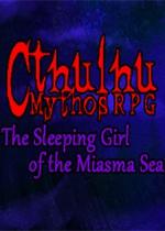 克苏鲁神话RPG