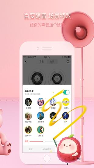 荔枝app截图0