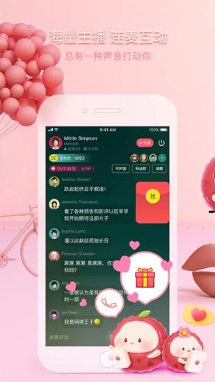 荔枝app截图4