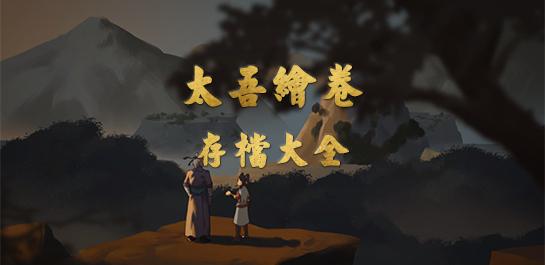 太吾�L卷存�n大全�D片