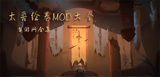 太吾�L卷MOD大全�D片