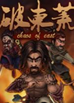 破东荒(Chaos of east)PC硬盘版