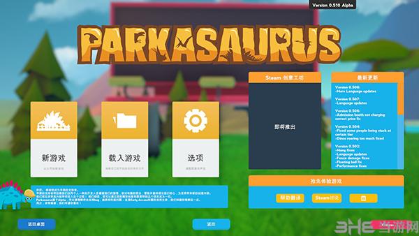 恐龙公园截图0