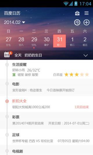 百度日历App截图1