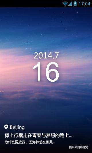 百度日历App截图0