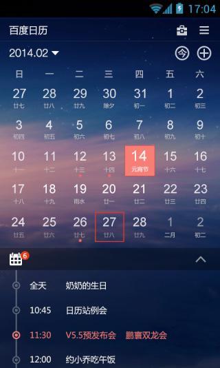 百度日历App截图2