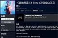 光荣特库摩TGS参展阵容公布 《无双大蛇3》领衔