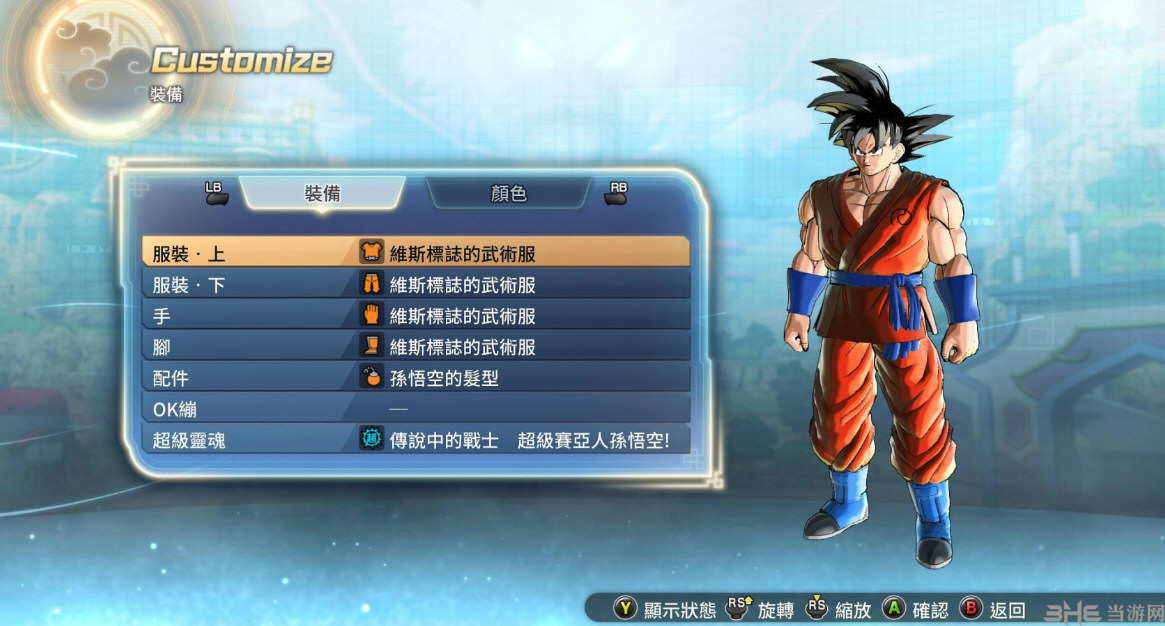 ns龙珠超宇宙2中文补丁截图2