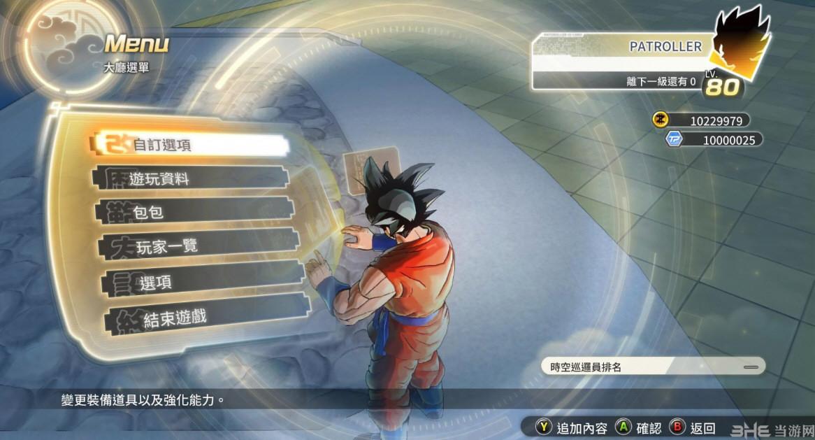 ns龙珠超宇宙2中文补丁截图1